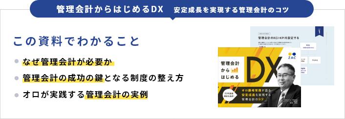 kv_fujisaki_accounting
